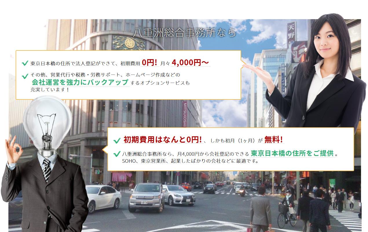 日本橋のバーチャルオフィス 八重洲総合事務所