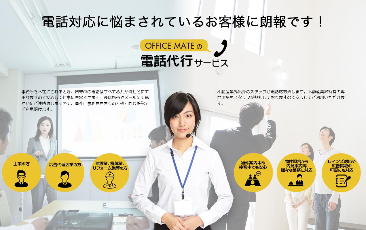 オフィスメイトの電話代行サービス
